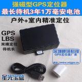 深圳星光宝盒强磁型GPS定位器免安装