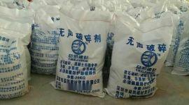 广东无声膨胀剂 无声破碎剂 益凯牌HSCA-2