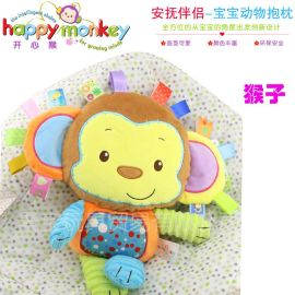 happy Monkey H168006-8D 婴幼儿动物猴子抱枕玩具宝宝睡觉的安抚公仔玩具