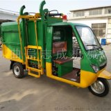 直供物业用电动垃圾运输车小型自卸式环卫车自动翻桶式垃圾清运车