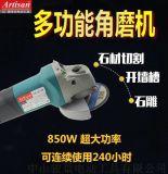 Artisan红A牌4寸850w大功率角磨机多功能打磨机抛光机切割机