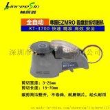 韩国原装进口RT3700圆盘胶带切纸机 EZMRO品牌胶纸机 RT3700转盘胶纸机
