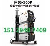 上海通用 MIG-500P 数字化双脉冲气保焊机