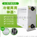 厂家直销镀锌板轴流式暖风机 工业水循环暖风机