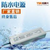 防水电源12V60W洗墙灯电源