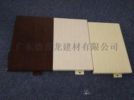 木紋鋁單板建材裝飾材料 氟碳鋁單板幕牆