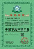中國綠色環保產品怎麼辦理
