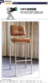 時尚金屬吧臺椅/不鏽鋼高腳凳/吧臺凳廠家