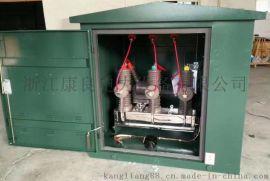 最新款式落地式电缆分支箱真空断路器组合电器