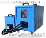 广州市火龙BU超音频感应加热设备
