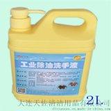大連天佐洗手露工業除油洗手液重油污專用洗手液