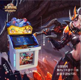 王者荣耀游戏机投币机摇杆2017新款热销大型街机电子电玩城设备