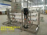 RO反滲透水處理設備 苦鹹海水淡化設備