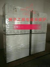 電採暖爐冀浩工頻電磁採暖爐