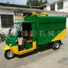 山东电动三轮垃圾车挂桶式垃圾清运车生产厂家