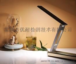 LED台灯申请iec60598报告哪里可以做?多少钱?周期多久?余源鹏18770960030