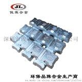 环保 0号 高光面 韧性好 高流动性 低温 锌合金 环保锌合金