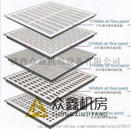 陝西陶瓷防靜電地板廠家報價單 機房通風地板直銷哪家好