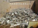废铝回收. 铝型材回收. 东莞地区铝渣高价回收.