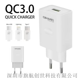 QIHANG/旗航C3140 QC3.0快充充电器