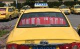 南京出租车后窗广告,将您的产品传向全城