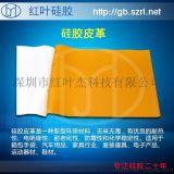 環保皮革系列硅膠皮革