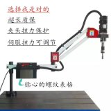 悬浮电动数控攻丝机攻牙机伺服攻丝机套丝机厂家直销