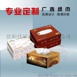 厂家广告纸巾订做广告抽纸盒装纸巾定做原木浆餐巾纸定制印LOGO