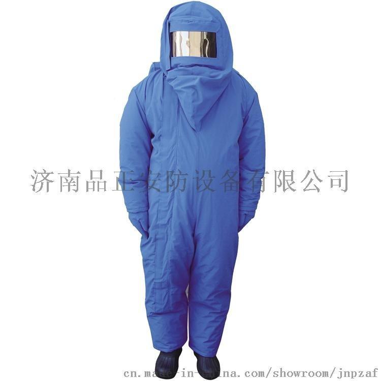 液氮防护服 低温-260° 低温专业防护液氮防护服