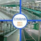 厂家直供优质板链流水线输送机、独立工作台、流水线、电子电器生产线