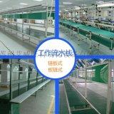 廠家直供優質板鏈流水線輸送機、獨立工作臺、流水線、電子電器生產線