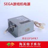 原装 SEGA游戏机电源 400-5397-01 JQA 鬼屋3代 头D3 5V 12V