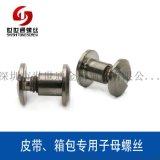 厂家来图定制子母螺丝 M4*4.5一字槽大扁头钛制子母螺丝