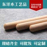 东洋木工艺 榉木圆木棒 圆木棒定制