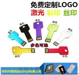 金屬鑰匙u盤4g 8g 不鏽鋼鑰匙禮品U盤定制LOGO 超薄防水鑰匙usb