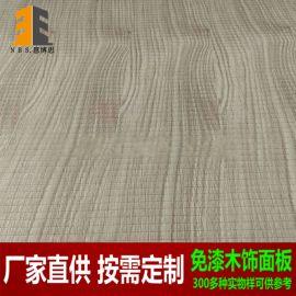 鋸齒黑胡桃飾面板材,密度板,多層膠合板,家具櫃門板