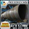广东螺旋管厂家直供 Q235国标1420 1520 1620 1720 1820螺旋钢管