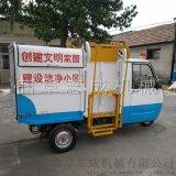 志成直销自卸式小型垃圾车电动三轮环卫车
