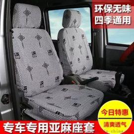 五菱之光S双排小货车专用6389面包车亚麻座套