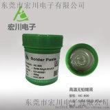 江蘇無鉛低溫中溫高溫錫膏廠家供應HC-900