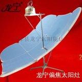 太阳灶龙宁小型太阳灶偏焦式设计获得国家7项专利