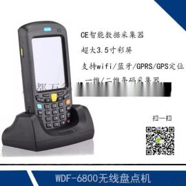 WDF6800條碼數據採集器PDA CE系統手持移動終端 超市快遞盤點