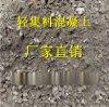 供应轻集料混凝土的特点及种类