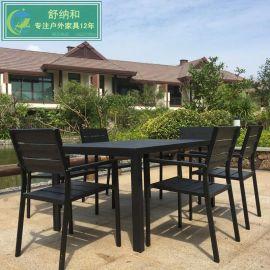 舒納和XBK戶外鋁合金桌椅 戶外桌椅生產廠家