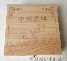 可定制实木中国象棋木盒 翻盖木盒包装盒象棋盒