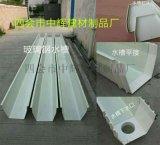 玻璃钢水槽 玻璃钢天沟 定制水槽天沟 水槽厂家