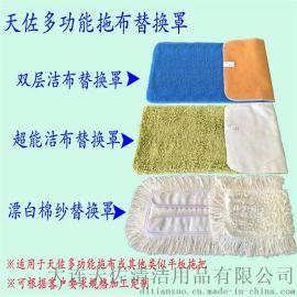 天佐平板拖把替换巾洁布替换罩拖布头