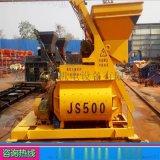 海富机电js500强制式混凝土搅拌机