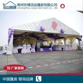 婚礼帐篷 大型婚庆篷房 江浙沪免费测量场地