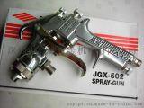 日本戴维斯JGX-502手动喷枪